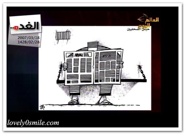 كاريكاتير العالم اليوم 18-3 / صور