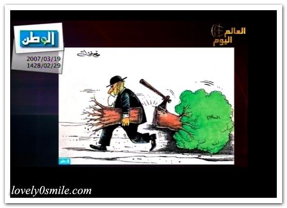 كاريكاتير العالم اليوم 19-3 / صور