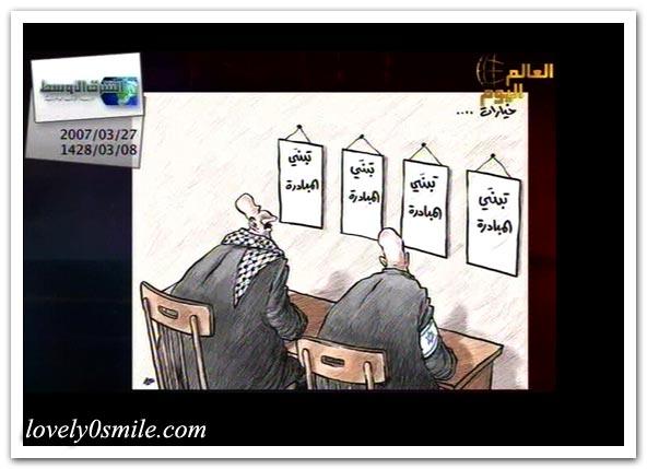 كاريكاتير العالم اليوم 27-3 / صور