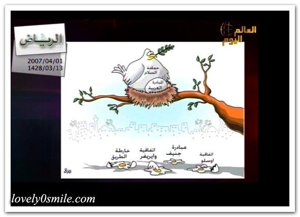 كاريكاتير العالم اليوم 1-4 / صور