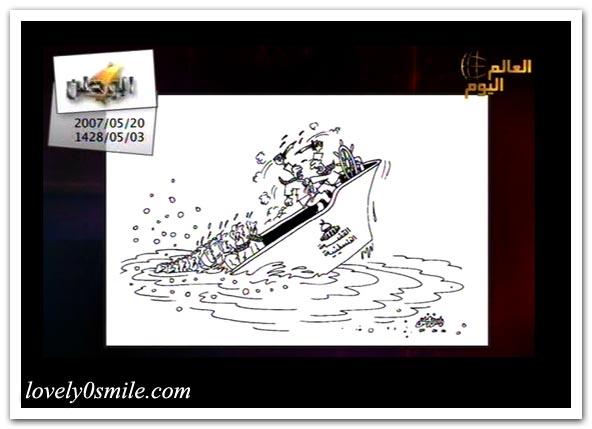 كاريكاتير العالم اليوم 20-5 / صور