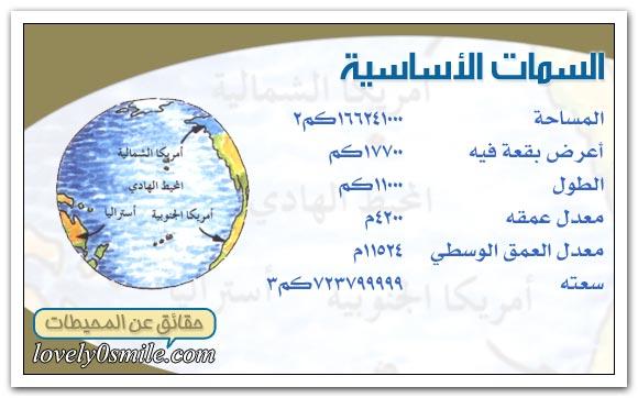 معلومات عجيبه عن عالم البحار و المحيطات oc-13-01.jpg