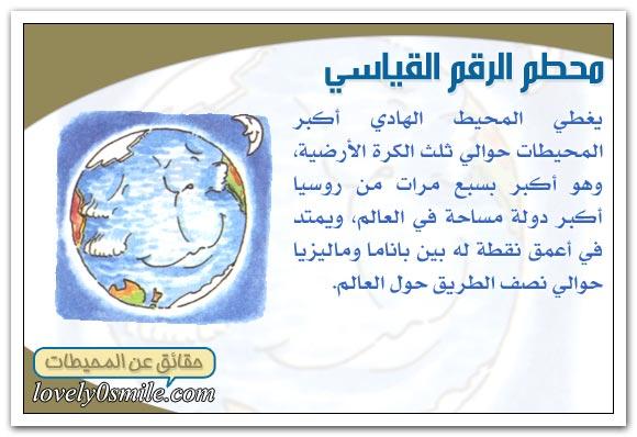 معلومات عجيبه عن عالم البحار و المحيطات oc-13-02.jpg