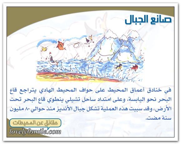 معلومات عجيبه عن عالم البحار و المحيطات oc-13-11.jpg