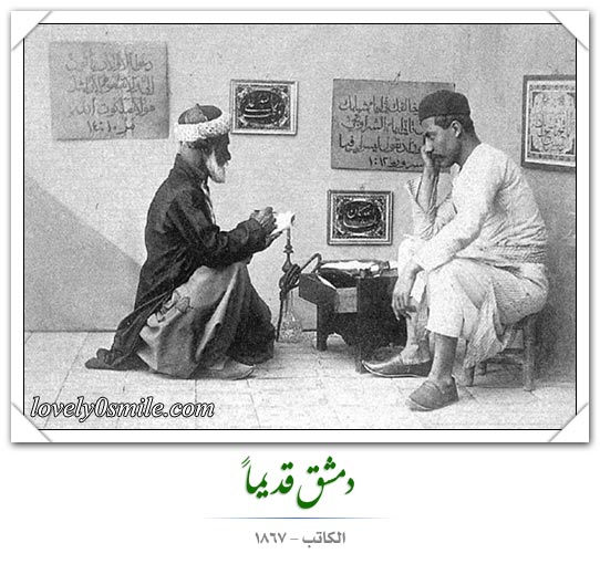 دمشق قديماً 8 - صور
