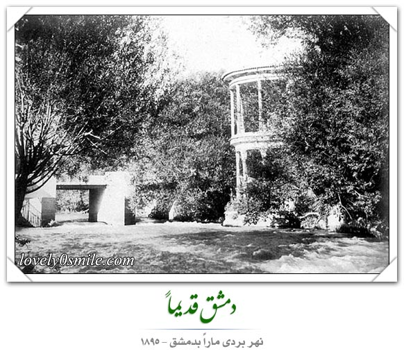 دمشق قديماً 11 - صور
