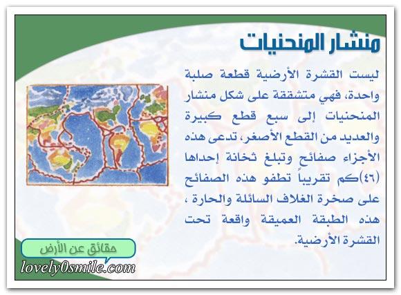 تاريخ الأرض