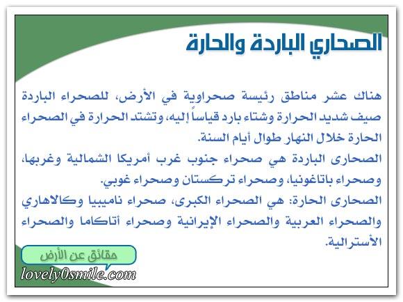 الصحاري الباردة و الحارة الكاتب الاتحاد 2012