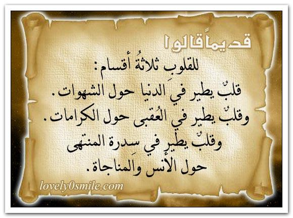 حكم وأمثـــال بالصـــور