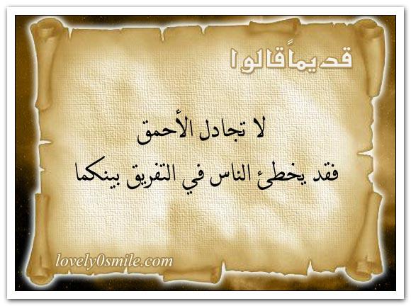حكم وامثال بالصور ... Qq-261