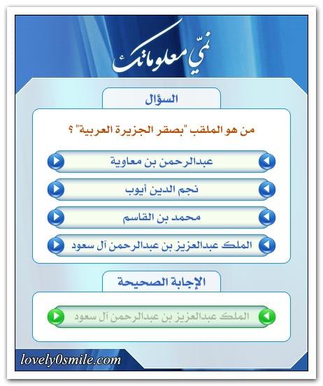 من هو الملقب بصقر الجزيرة العربية ؟