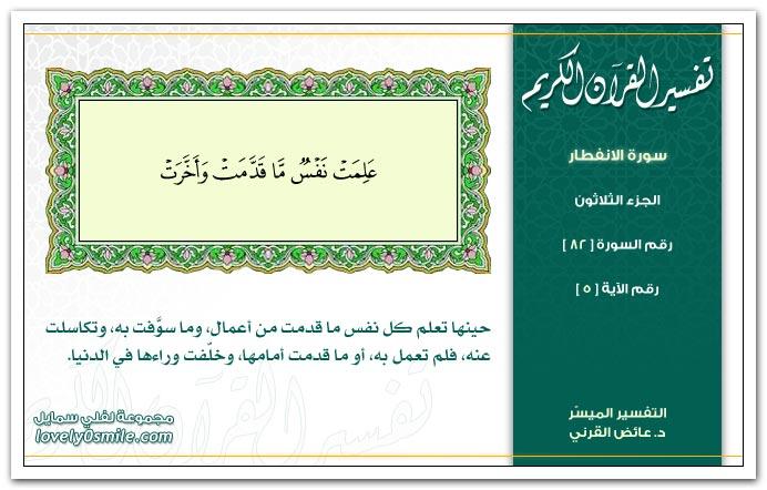 تفسير سورة الانفطار Tafseer-082-005