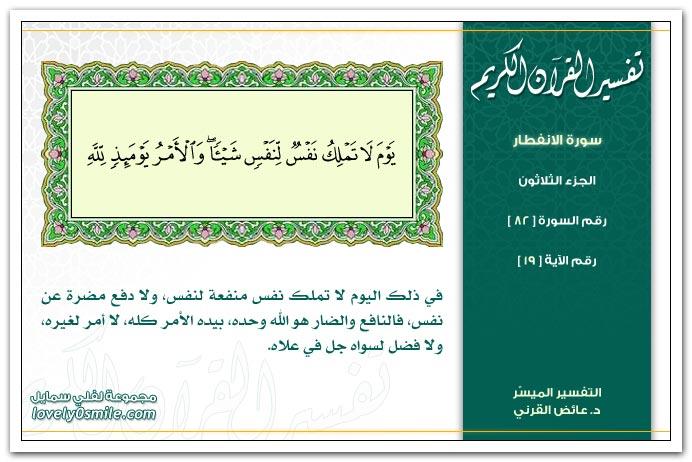 تفسير سورة الانفطار Tafseer-082-019