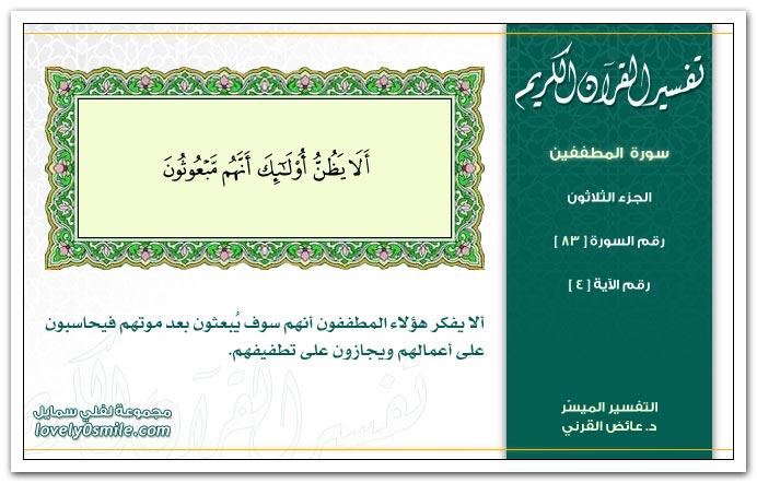 تفسير سورة المطففين Tafseer-083-004