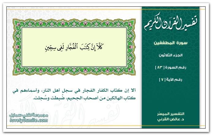 تفسير سورة المطففين Tafseer-083-007