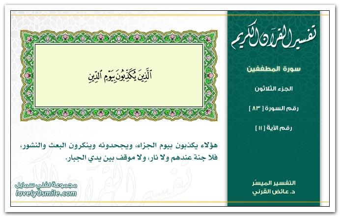 تفسير سورة المطففين Tafseer-083-011