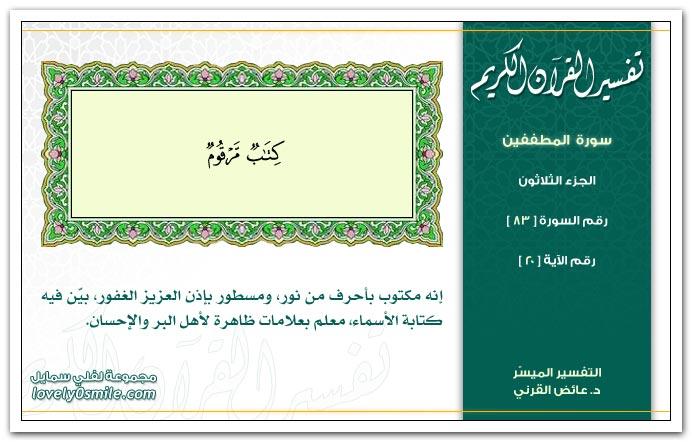 تفسير سورة المطففين Tafseer-083-020
