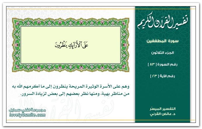 تفسير سورة المطففين Tafseer-083-023