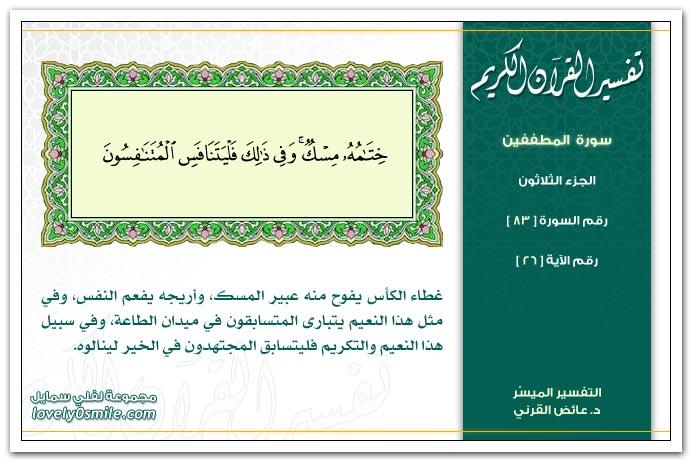 تفسير سورة المطففين Tafseer-083-026