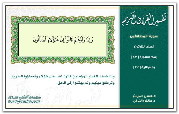 تفسير سورة المطففين Tafseer-083-032