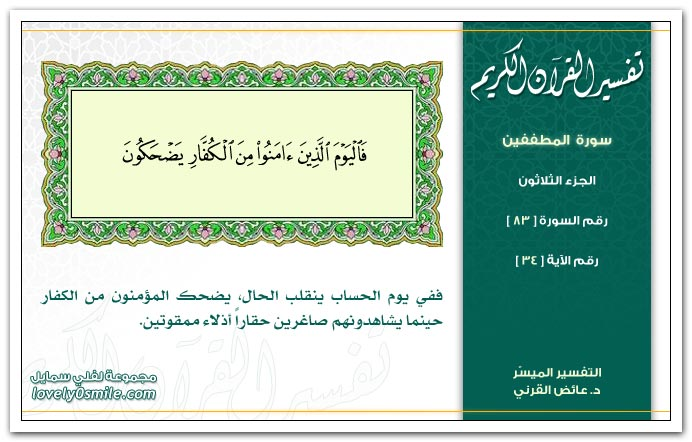 تفسير سورة المطففين Tafseer-083-034