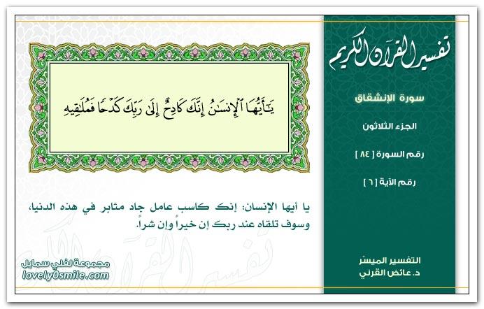 تفسير سورة الإنشقاق Tafseer-084-006