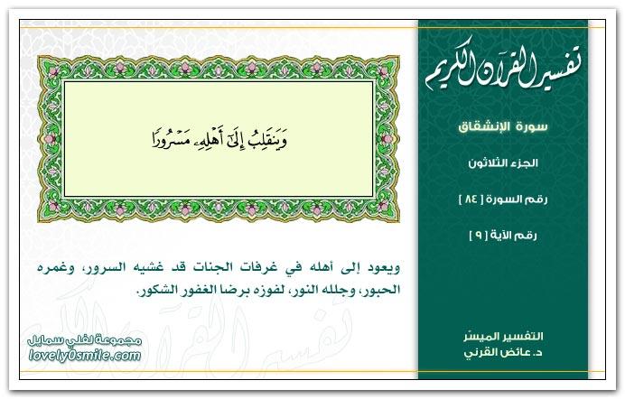 تفسير سورة الإنشقاق Tafseer-084-009