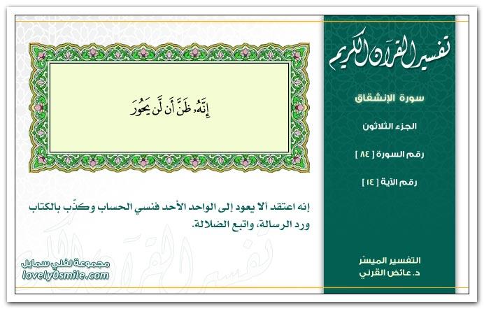 تفسير سورة الإنشقاق Tafseer-084-014