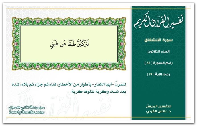 تفسير سورة الإنشقاق Tafseer-084-019