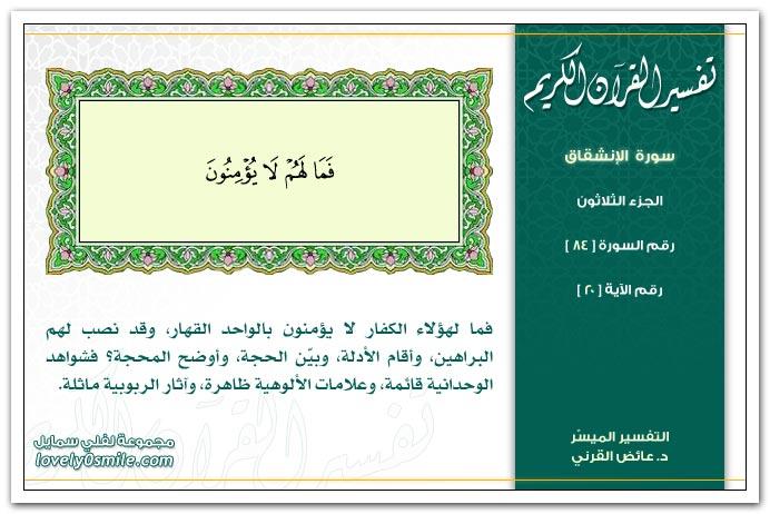 تفسير سورة الإنشقاق Tafseer-084-020