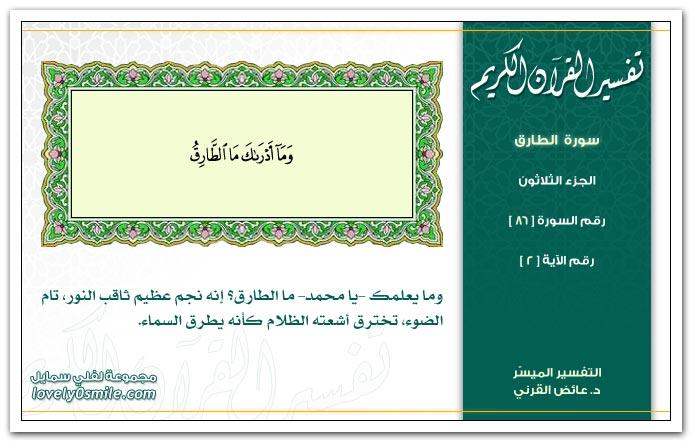تفسير سورة الطارق Tafseer-086-002