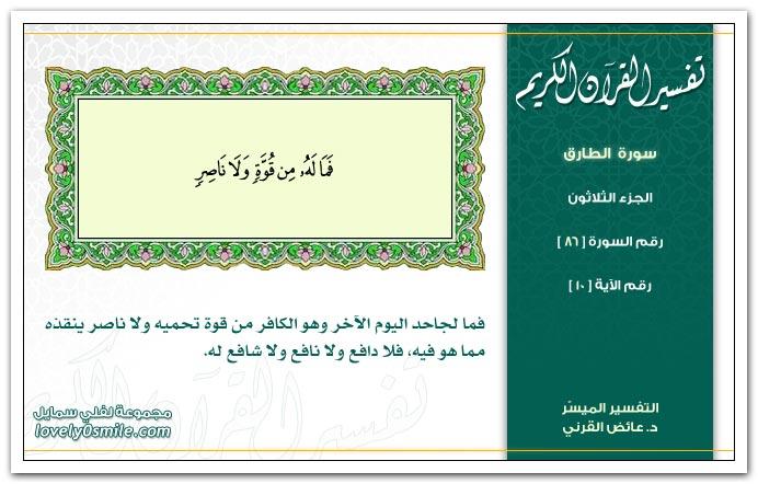 تفسير سورة الطارق Tafseer-086-010