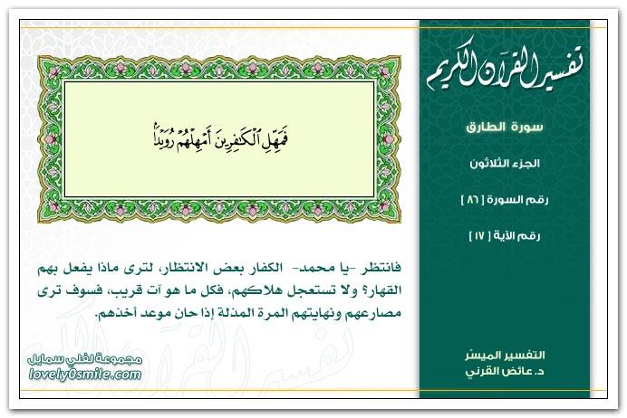 تفسير سورة الطارق Tafseer-086-017