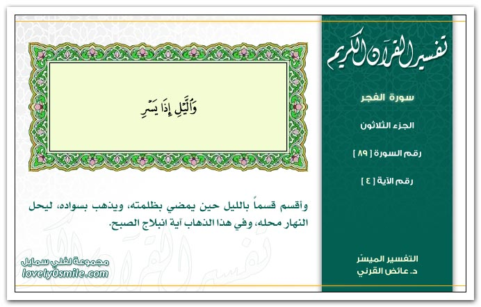 تفسير سورة الفجر Tafseer-089-004
