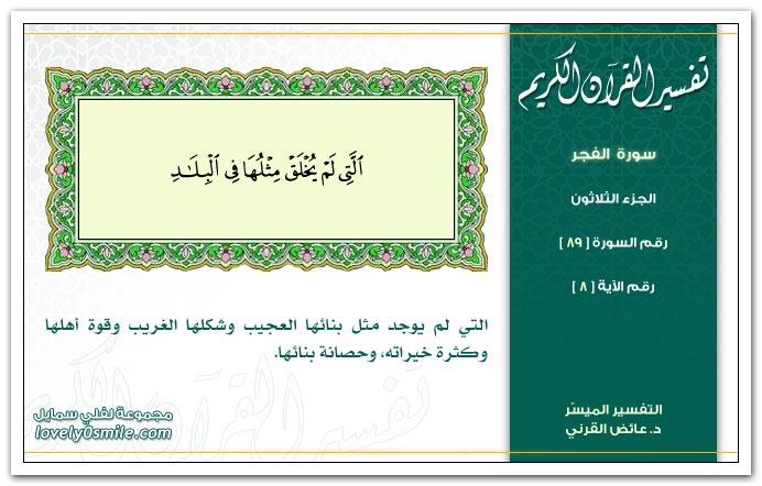 تفسير سورة الفجر Tafseer-089-008