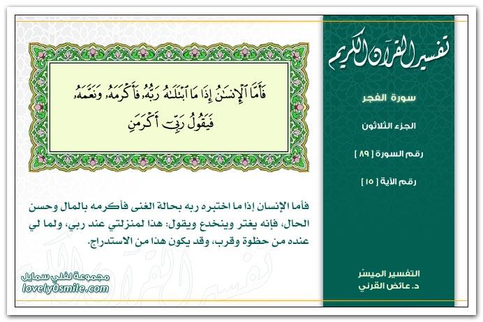 تفسير سورة الفجر Tafseer-089-015