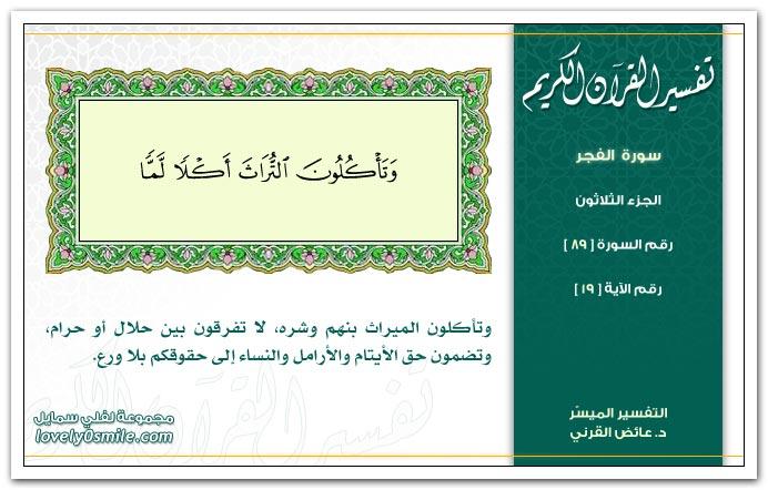 تفسير سورة الفجر Tafseer-089-019