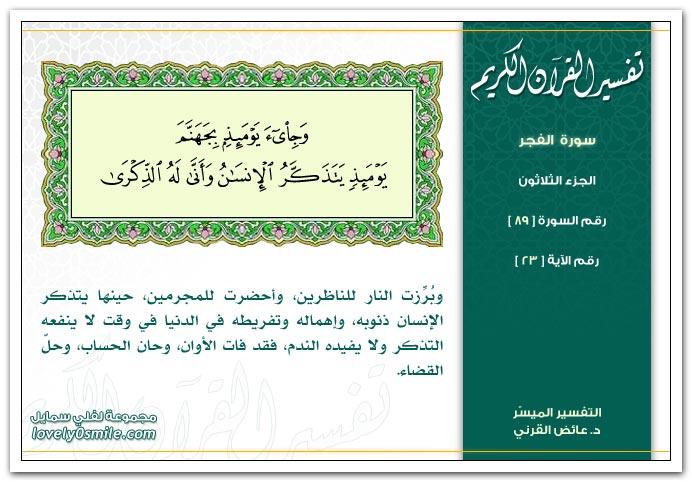 تفسير سورة الفجر Tafseer-089-023