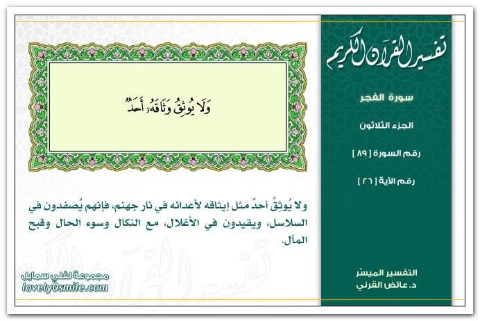 تفسير سورة الفجر Tafseer-089-026