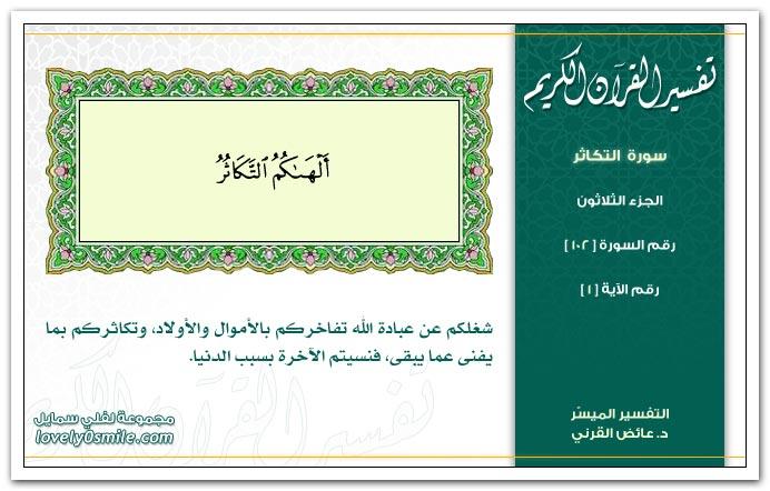 تفسير سورة التكاثر Tafseer-102-001
