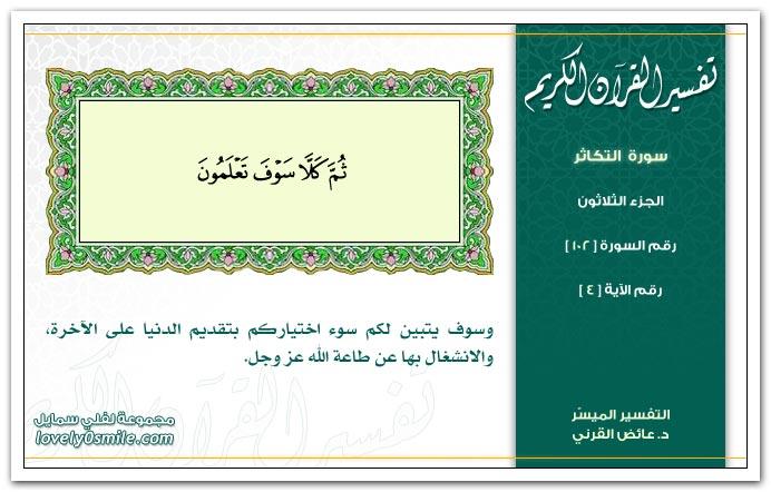 تفسير سورة التكاثر Tafseer-102-004