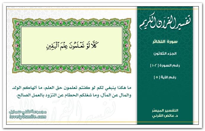 تفسير سورة التكاثر Tafseer-102-005