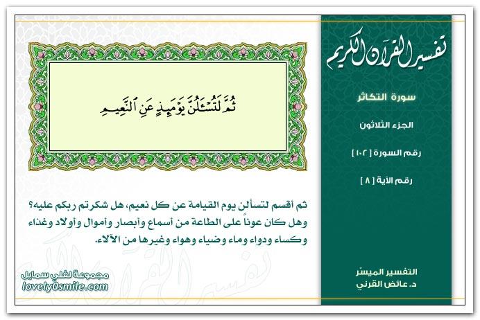 تفسير سورة التكاثر Tafseer-102-008