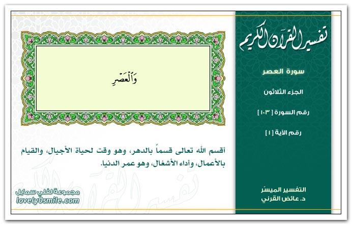 تفسير سورة العصر Tafseer-103-001