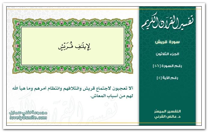 تفسير سورة قريش Tafseer-106-001