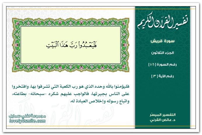 تفسير سورة قريش Tafseer-106-003