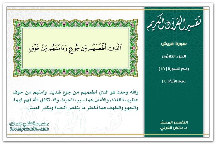تفسير سورة قريش Tafseer-106-004