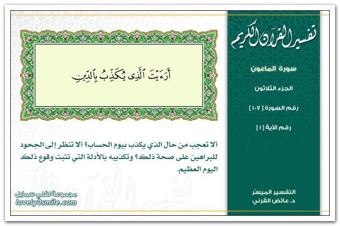 تفسير سورة الماعون Tafseer-107-001