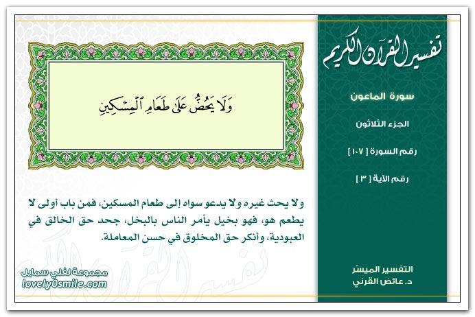 تفسير سورة الماعون Tafseer-107-003