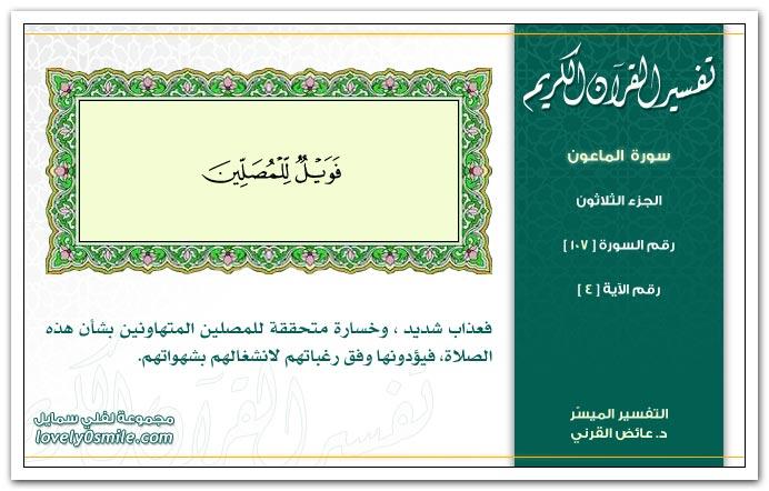 تفسير سورة الماعون Tafseer-107-004